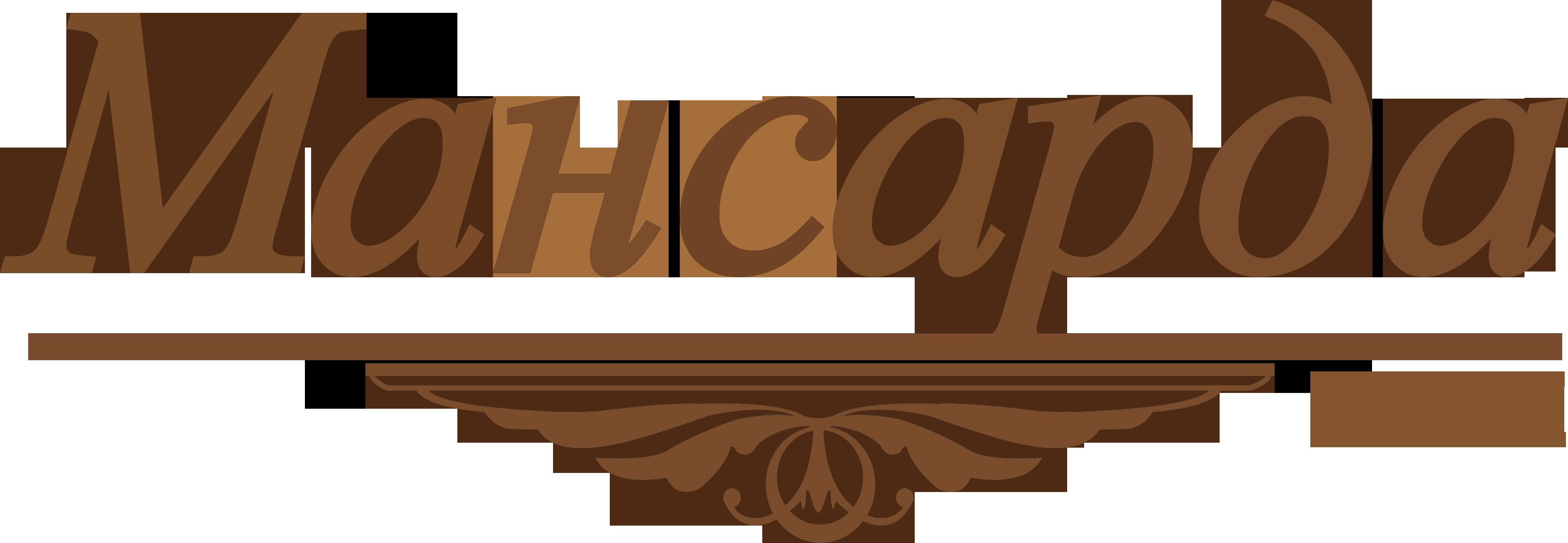 Кафе Мансарда Сочи
